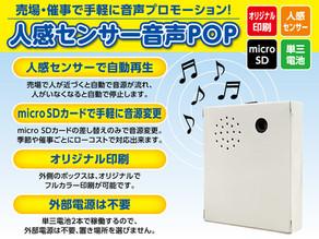 【ワザありアイテム】人感センサー音声POP