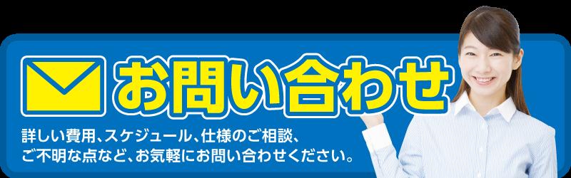 問い合わせ3.png