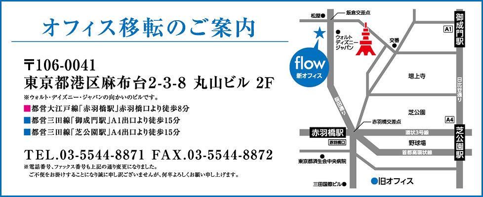 flow移転案内状_HPバナー_out.jpg