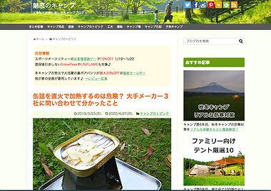 サムネ_魅惑のキャンプ02.jpg