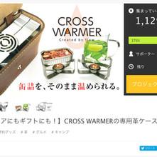 CROSS WARMER専用革ケースが、ついにMakuakeでデビュー!!
