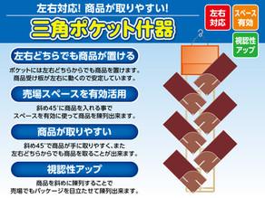 【ワザありアイテム】三角ポケット什器