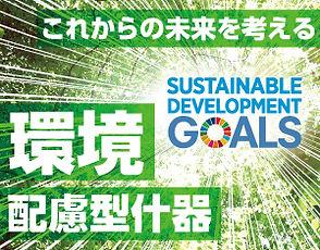 フロウ_SDGs_什器_環境.jpg