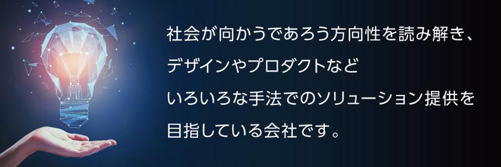 企業理念_2.jpg