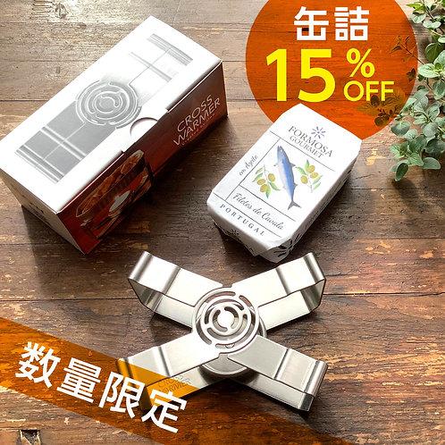 【数量限定】CROSS WARMER + 缶詰1個 セット