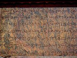 Tyoga_ancient_tamil-writings.jpg