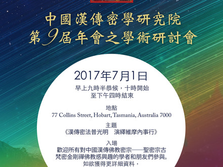 中國漢傳密學研究院第九屆年會之學術研討會 相關信息