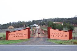 TCCPA Front Gate