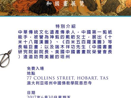 〝絲綢之路.翰墨塔州〞-中國文化剪紙藝術和國畫展覽