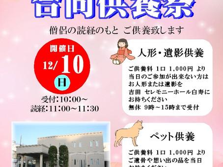人形・遺影・ペット 合同供養祭を開催します。(告知 12/10開催)