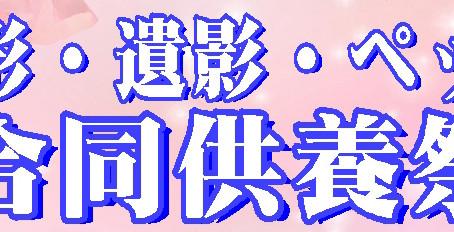 人形・遺影(写真)・ペット 合同供養祭 12/10(日) 告知