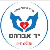 Yad Avraham.png
