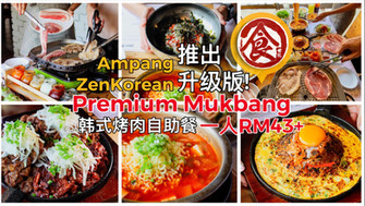 "【Ampang 1人RM28+任吃到饱的韩式烤肉自助餐 升级啦! 升级版的菜单将会推出 ""Premium Mukbang"" 自助套餐选择!1人只需 RM43+ 】"