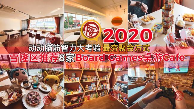 【动动脑筋智力大考验!2020最夯聚会方式!雪隆区推荐8家Board Games桌游Cafe!】