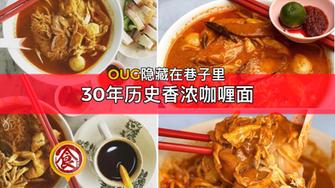 【OUG隐藏在巷子里超过30年历史的香浓咖喱面!😍】