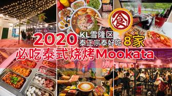 【唰瓦迪卡!2020泰正宗泰好吃8家KL雪隆区必吃泰式烧烤Mookata!🔥😍】
