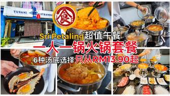 【Sri Petaling 超值午餐 #一人一锅 火锅套餐只从RM13.90起,多达6种汤底选择! 还有超邪恶的 #咖喱生虾迷你炉 #加芝士更邪恶 ! 另加火锅料每样RM3起!】