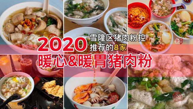 【暖心&暖胃猪肉粉!2020雪隆区猪肉粉控推荐的8家猪肉粉!】