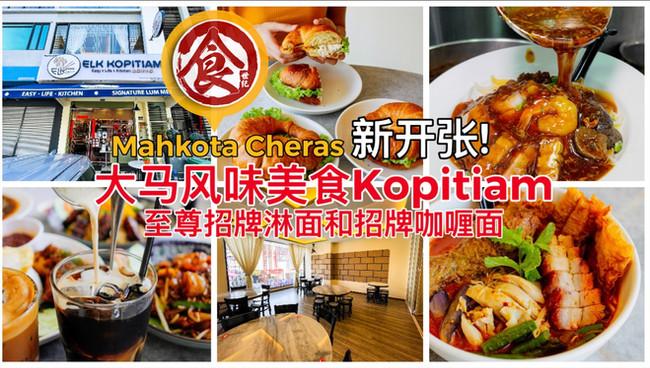 【Mahkota Cheras新开张大马风味美食Kopitiam! 拥有50年的烹饪食谱至尊招牌淋面 和至尊招牌咖喱面 !】
