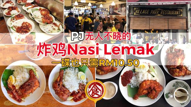 【PJ无人不晓的驰名炸鸡Nasi Lemak!🍗😍】