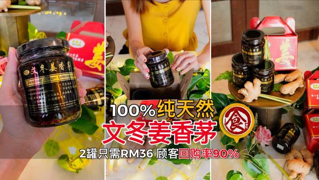 """【100%纯天然""""文冬姜香茅""""饮料!2罐RM36,顾客回购率90%! 在家也能暖胃补一补!】"""