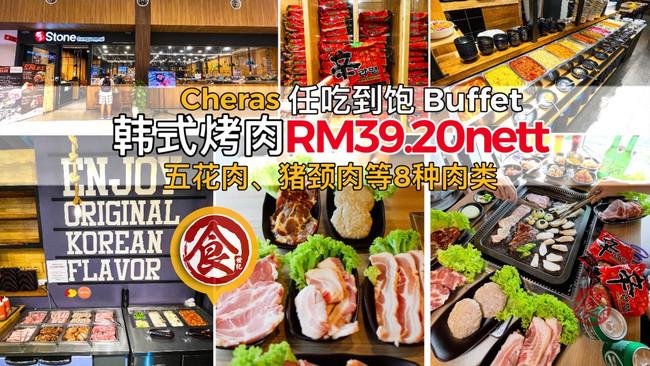 【Cheras RM39.20nett任吃到饱韩式烤肉buffet ! 五花肉、猪颈肉等8种肉类+Kimchi汤、韩式泡面、韩式炒年糕等配料小菜无限量任拿!】