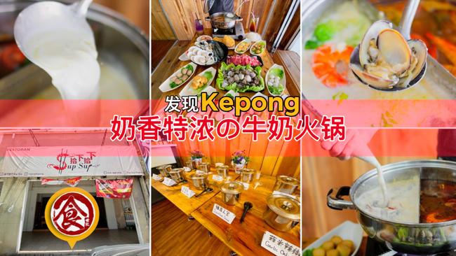 【发现Kepong一家奶香特浓の牛奶火锅!😯30片猪肉片优惠只需RM34.90而已!🔥火锅套餐还附送西米露甜品哟~😘】