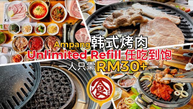 【Ampang韩式烤肉自助餐恢复营业开放堂食啦!😍 一人只需 RM30+ 就能 Unlimited refill任吃到饱哦!🔥 一人另加RM5还能享受另外3种不同腌制口味的肉哦!🥩】