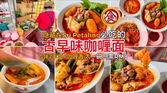 """【隐藏在Sri Petaling必吃的古早味""""咖喱面""""档! 馅料丰富+咖喱香浓的咖喱面一碗只需RM8而已!】"""