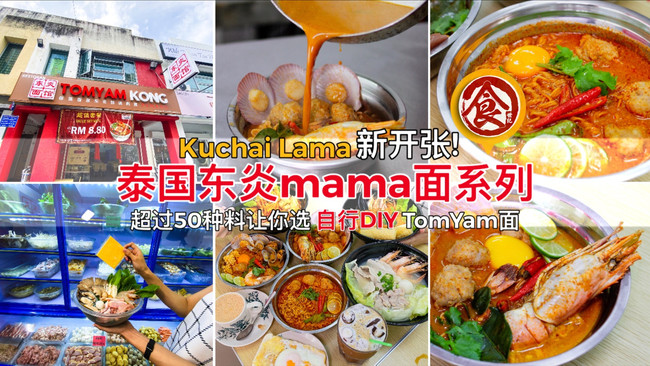 【Kuchai Lama新开张DIY TomYam面 ! 超过50种料让你选,自行DIY自己的TomYam面,想吃什么就拿什么! 还有泰国东炎mama面系列!】