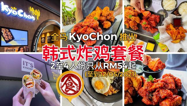 【 全马正宗韩式炸鸡 「KyoChon」推出Ramadan套餐! 2至4人份韩式炸鸡套餐只从RM54起! 还有全新100% Meat Free素食Bibimbap和卷饼!】