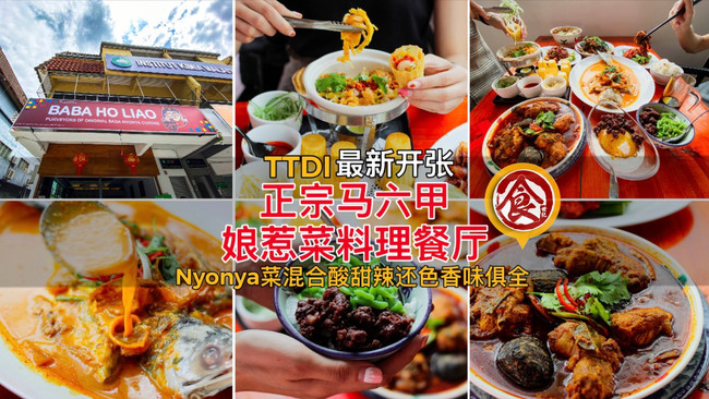 【TTDI最新开张天然香料正宗Nyonya料理餐厅!】