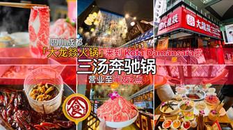 【全球拥有超过300家分店,来自四川成都营业至半夜2点的「大龙燚火锅」其中一间就在吉隆坡啦! 主打三汤奔驰锅只需RM42! 还有一系列新鲜肉片海鲜及火锅料!】