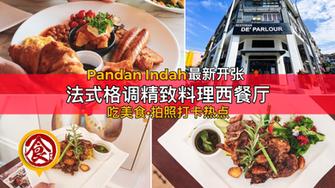 【Pandan Indah最新开张法式格调精致料理西餐厅!😯吃美食•拍照打卡最新热点!😍】