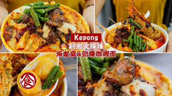 【Kepong最新刺激豪华海龙皇咖喱面&劲爆咖喱面!😱🔥】