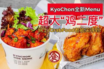 """【 全马韩国炸鸡KyoChon全新menu! 推出4种口味 超大""""鸡二度""""还可选配饭combo套餐! 还有最新""""无骨鸡丁杯"""" 网上/GrabFood都能买得到!】"""
