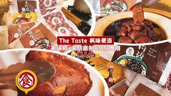 【「The Taste 枫味便当」推出全新无味精+无防腐剂+简易用食#懒人包啦!😋共有5种选择而且最低只需RM12.90起 (2-3人份)!😯】