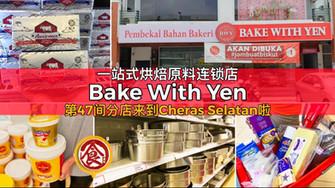 【一站式烘焙原料连锁店「Bake With Yen」最新第47间分店来到Cheras Selatan啦!😯😍】