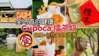 【全马首创健康+低热量+高营养擂茶奶 !🍵 1杯只需RM7.90起!😍 喝擂茶也可以喝出时尚与健康!☺️】