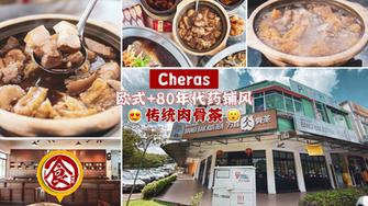 【Cheras隐藏在住宅区里的欧式风+ 80年代药材铺传统药材肉骨茶!😍 还有RM1芋头饭优惠!】