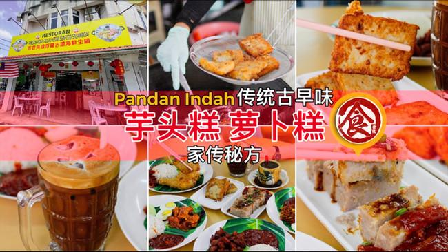 【Pandan Indah传统古早味芋头糕&萝卜糕 早餐茶室!还有炸鸡椰浆饭和客家茶哦!】