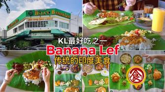 【被列入为KL最好吃Banana Leaf之一的「Bala's Banana Leaf」!😍】