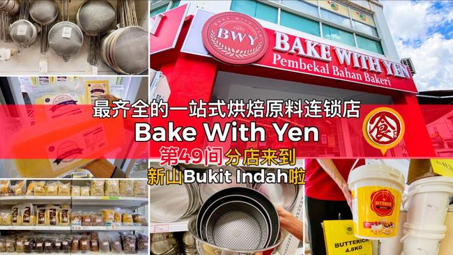 【最齐全的一站式烘焙原料连锁店「Bake With Yen」最新第49间分店来到新山 Bukit Indah啦!😯😍】