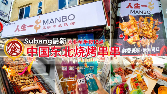 【发现Subang最新 营业至半夜12点的热辣辣中国东北烧烤串串 !🔥😯 走起跟朋友去吃串串宵夜!😍】