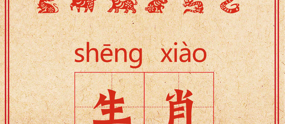 EPC Virtual Event: The 12 Chinese Zodiac