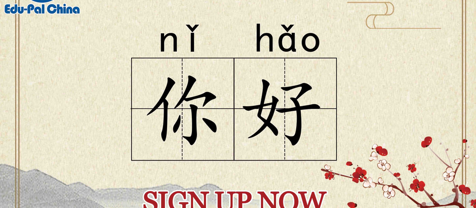 Edu-Pal China: Get One Free Online Trial Mandarin Lesson!