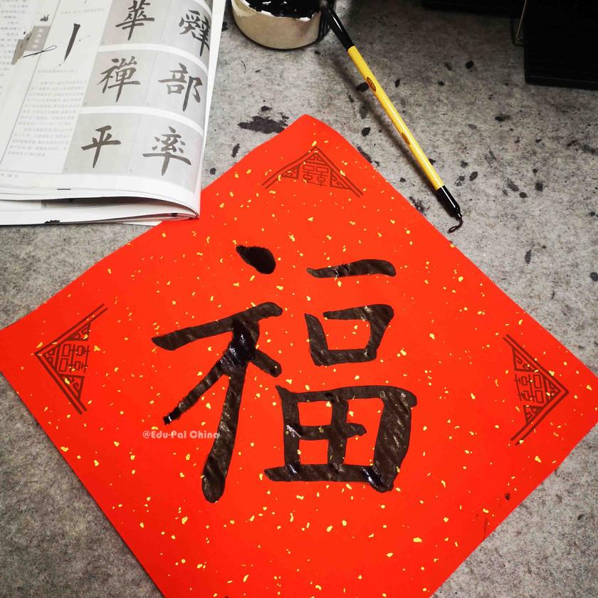 Edu-Pal China:  Chinese Calligraphy