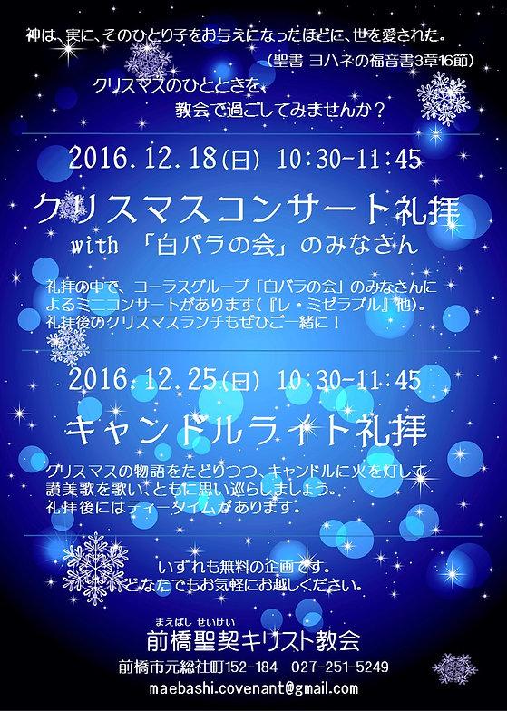2016クリスマスちらし2.jpg