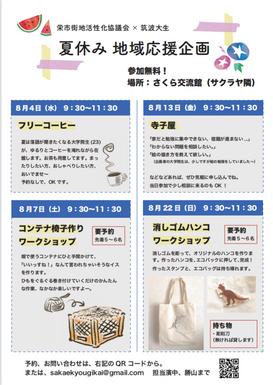 栄市街地活性化協議会× 筑波大生 夏休み地域応援企画!