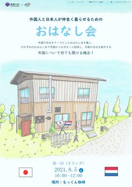 外国人と日本人が仲良く暮らせるための お話会